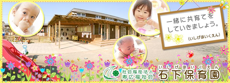 社会福祉法人 寿広福祉会 常総市 石下保育園(いしげほいくえん)